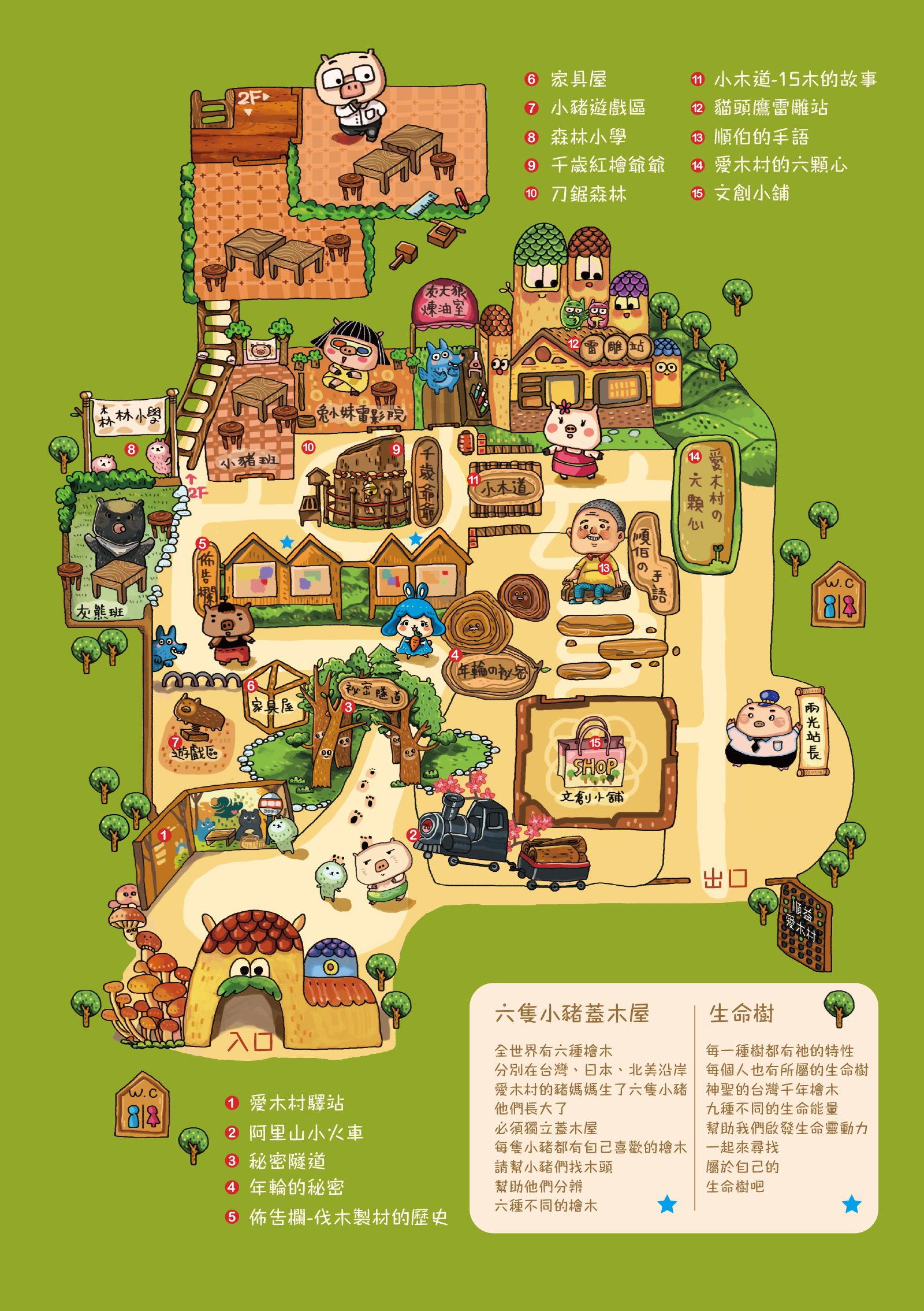 愛木村園區地圖